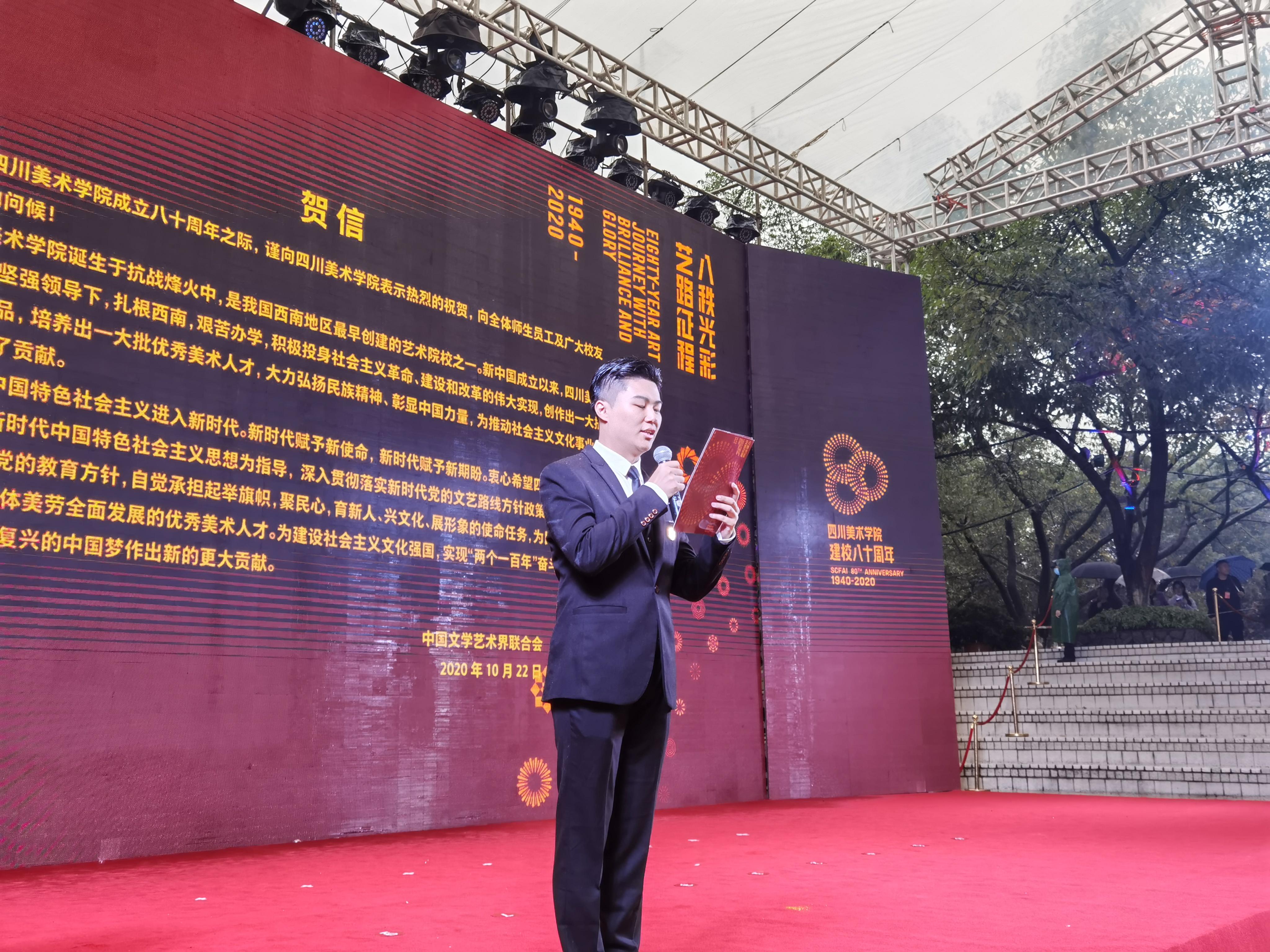 四川美术学院建校80周年大会暨重庆美术公园启动仪式隆重举行