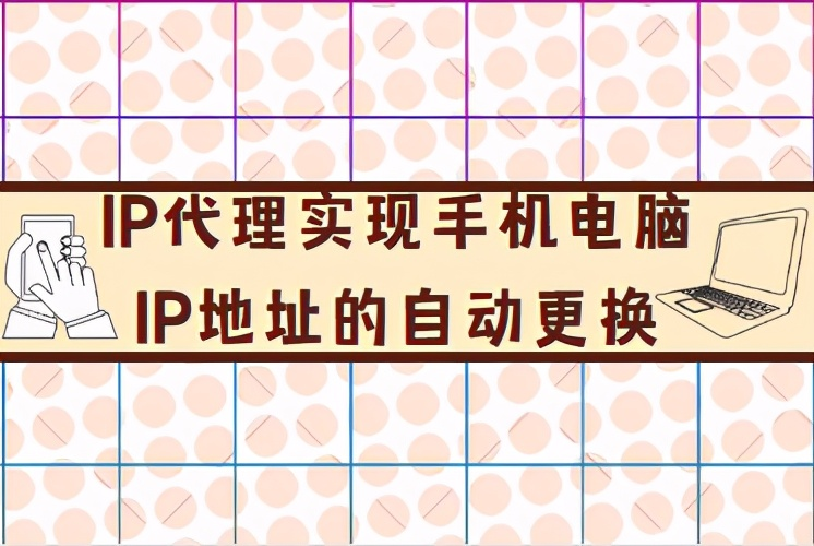 ip代理工具借助IP代理实现手机电脑ip地址的自动