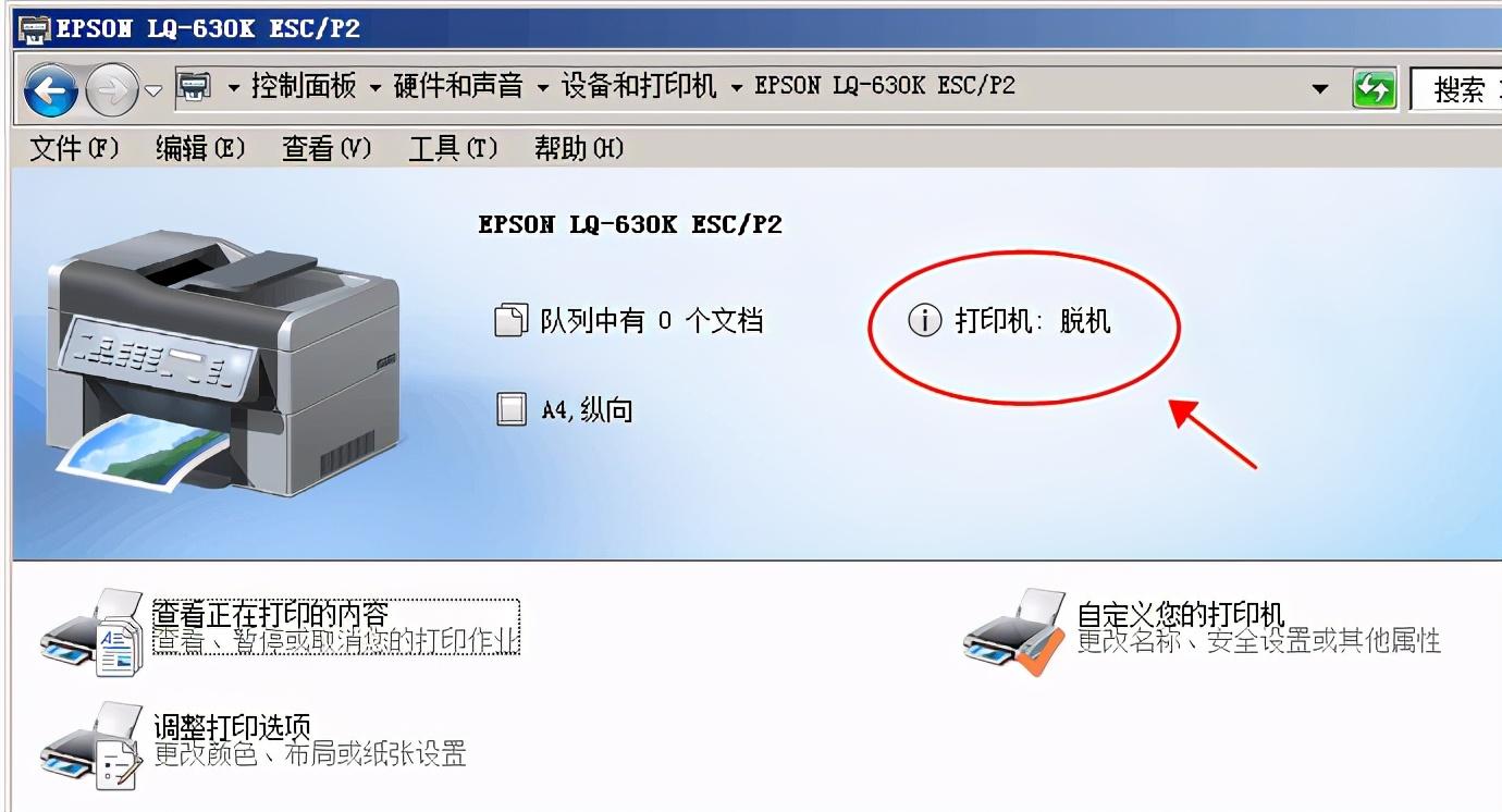 网络打印机脱机怎么处理(打印机脱机如何恢复正常)