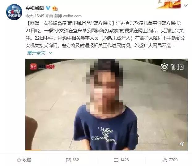 女孩被多人扇耳光跪下喊爸爸,警方通报来了
