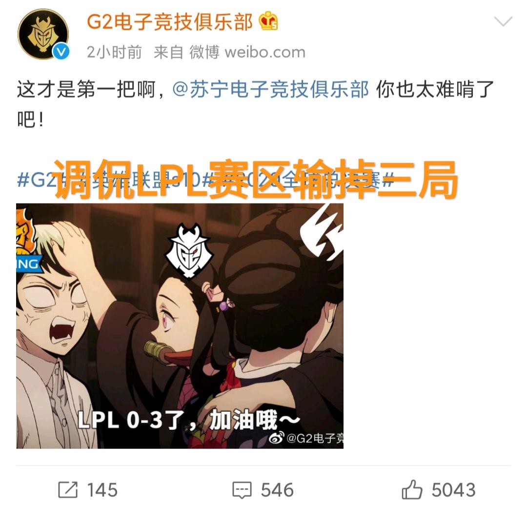 """""""简灯笼再被调侃"""",时隔715天G2击败LPL,管泽元爆粗口"""