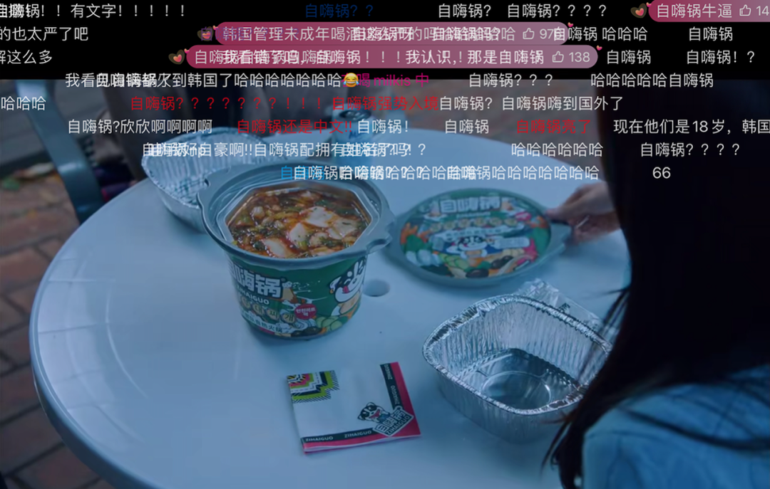 三只松鼠、京东、自嗨锅……中国品牌怎么总爱在韩剧里打广告?