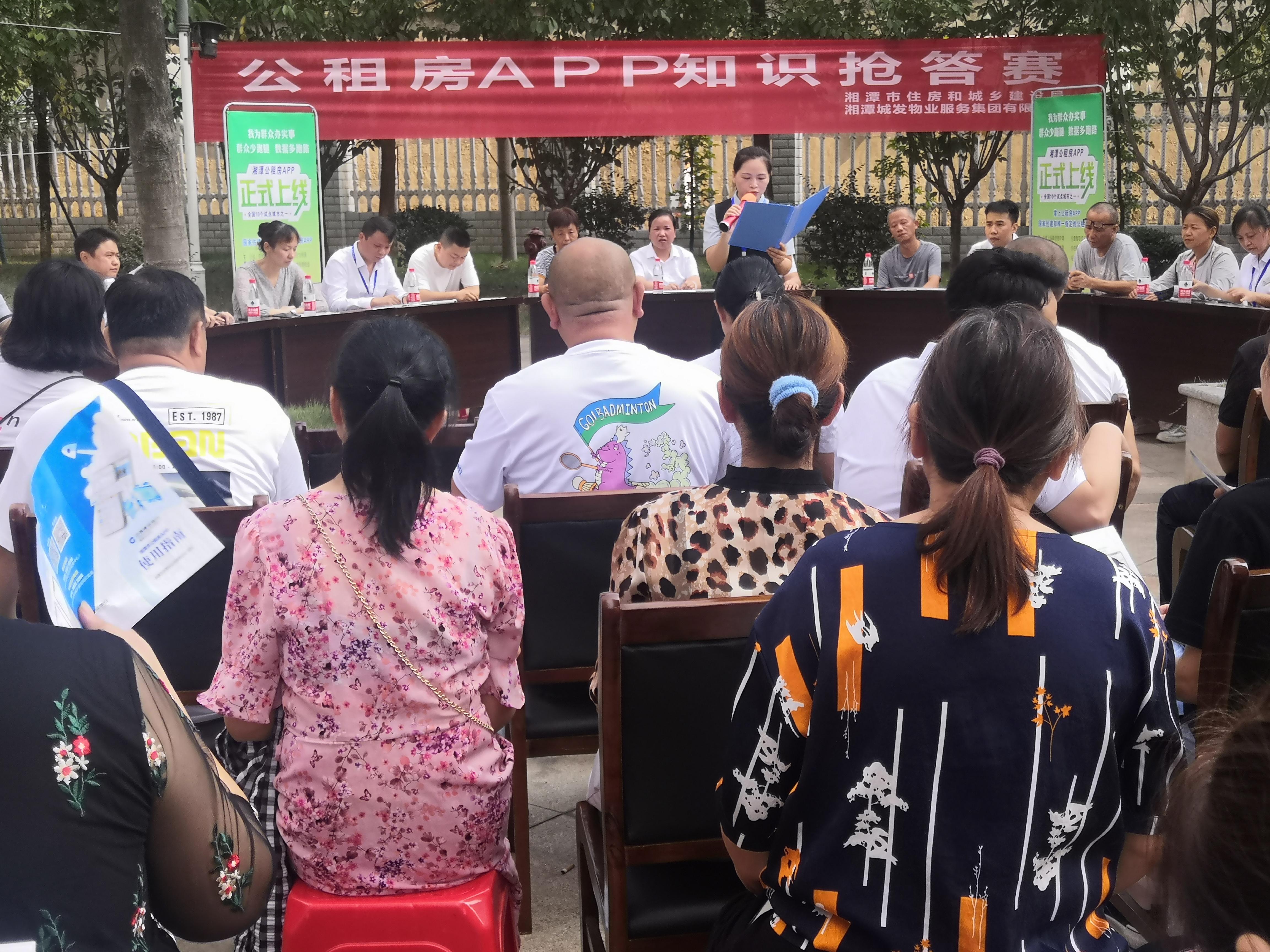 湘潭城发物业服务集团联合建设银行开展公租房APP知识竞赛
