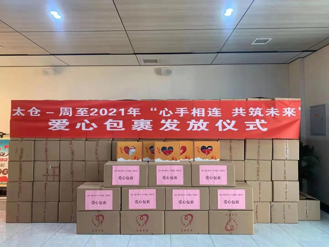 """太仓·周至2021""""心手相连·共筑未来""""爱心包裹发放仪式举行"""