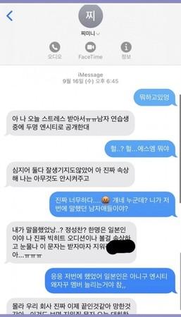 女练习生被爆呛前辈 私人对话流出 SM提告:是虚假捏造的内容