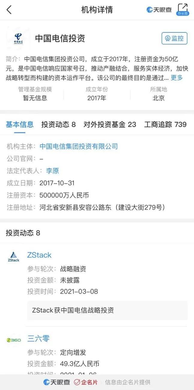 营收4000亿的巨无霸回归A股!除了建5G,中国电信到底想干啥?