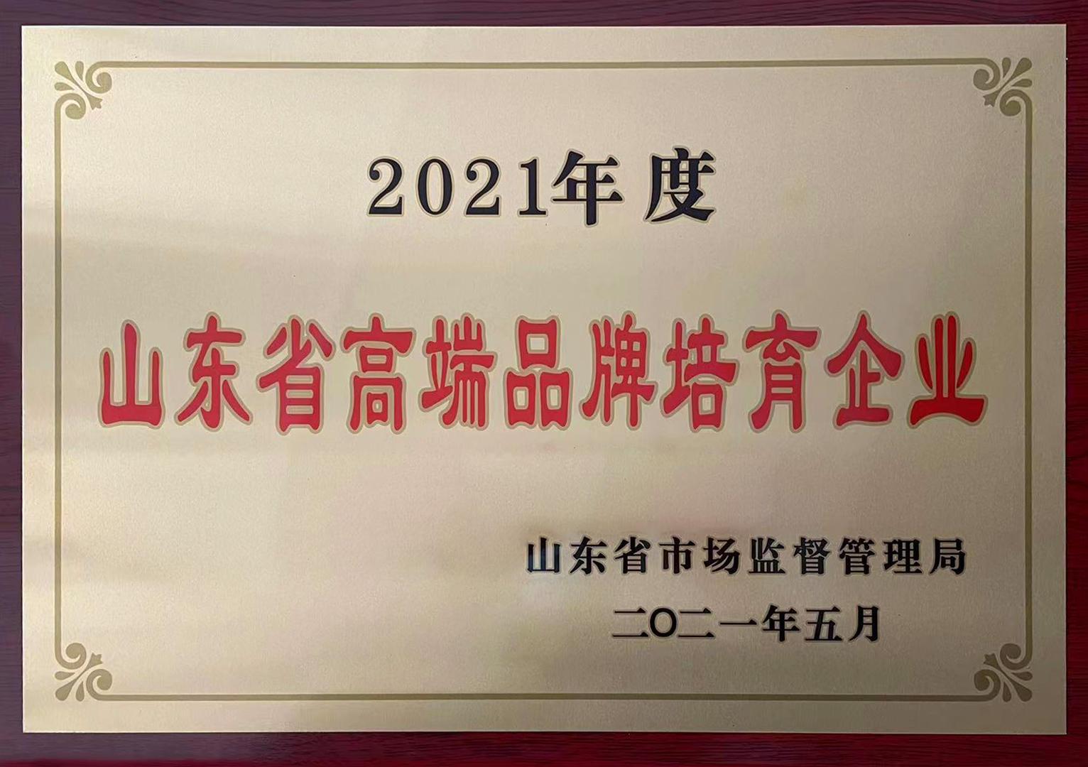 山东省高端品牌培育企业评选公布,海尔空调在列