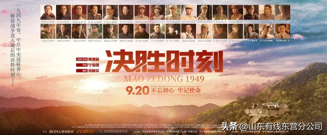 【影视汇】重温峥嵘岁月,一起观看革命历史题材影片《决胜时刻》