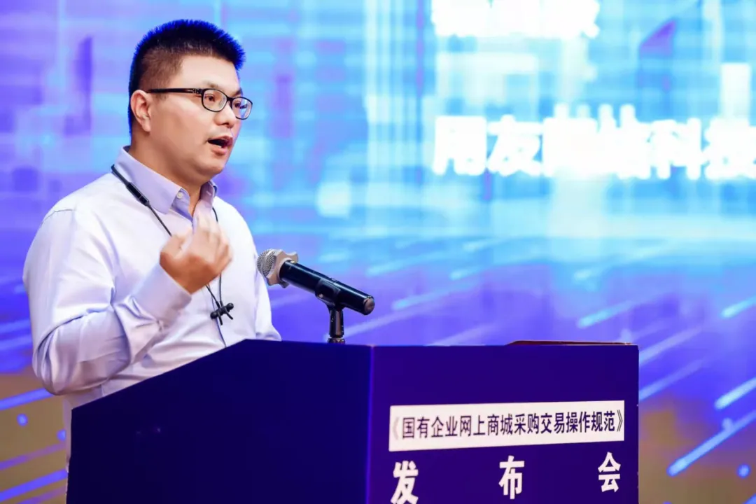 《国有企业网上商城采购交易操作规范》标准发布会在京举行