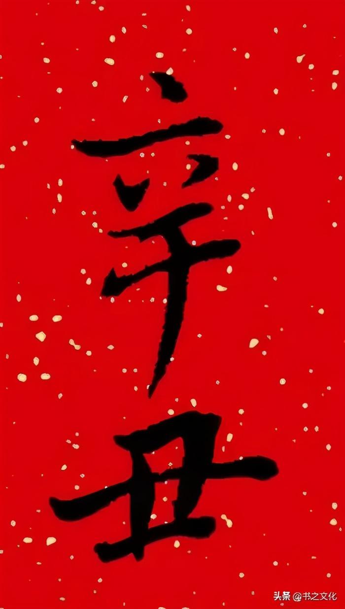 """""""辛丑""""二字书法落款,怎么写才好看?"""
