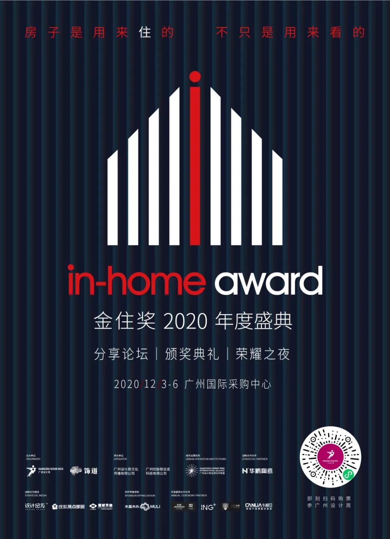 2020金住獎年度盛典,200城的榮耀盛會
