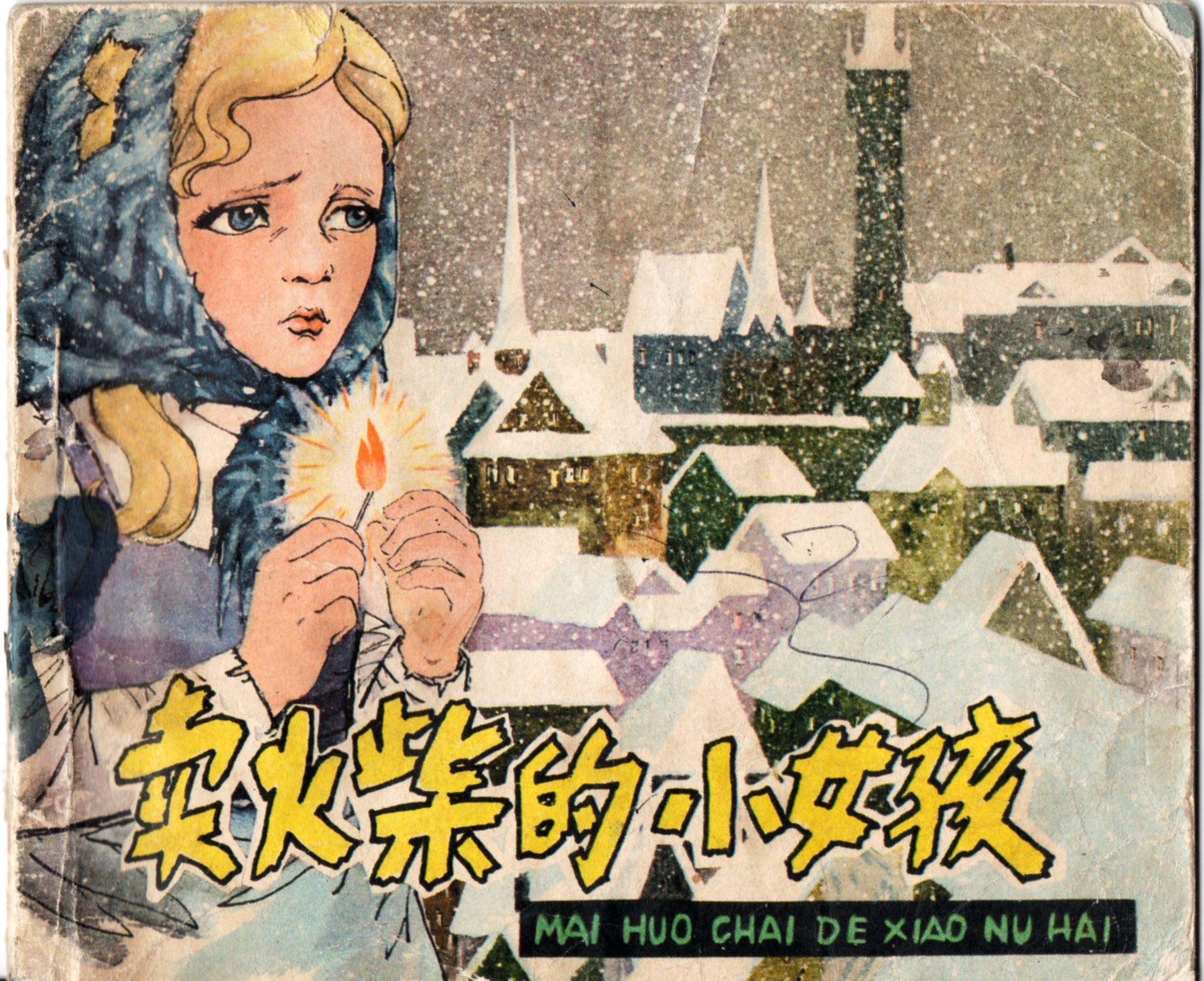 「童年怀旧彩色连环画」卖火柴的小女孩(1978年)