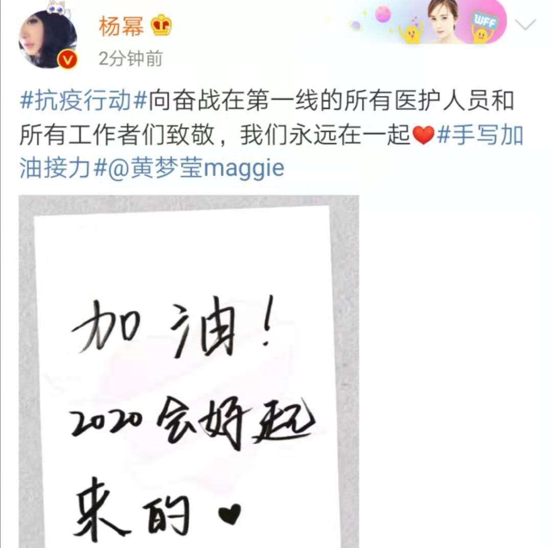 杨幂手写加油字帖致敬医护人员,未cue迪丽热巴,而是改捧她人?