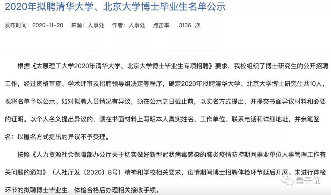 传闻要被「降级」的这所211高校,让这位网红教授「救活了」