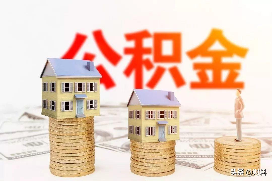 公积金有新变化,事关1.49亿人,不只是影响你买房、租房 第1张