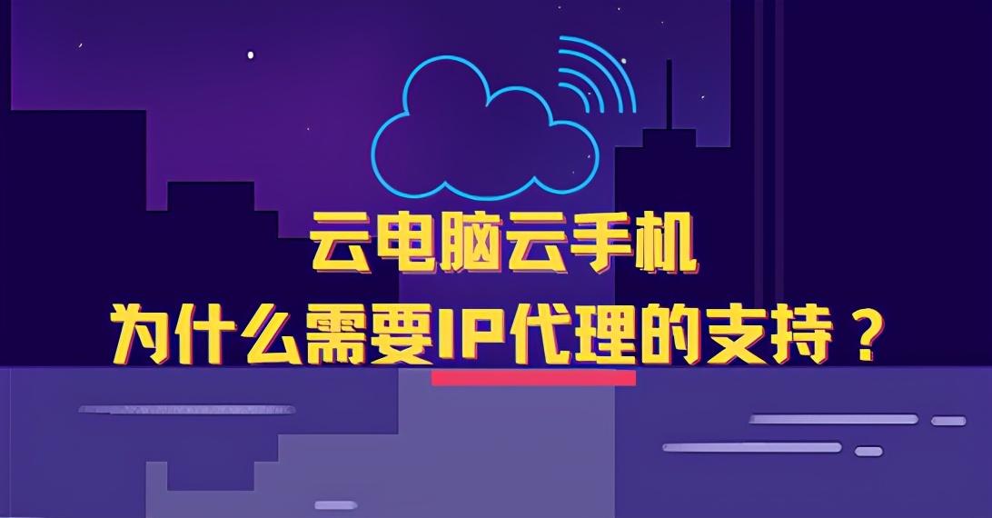 云电脑云手机为什么需要IP代理的支持?