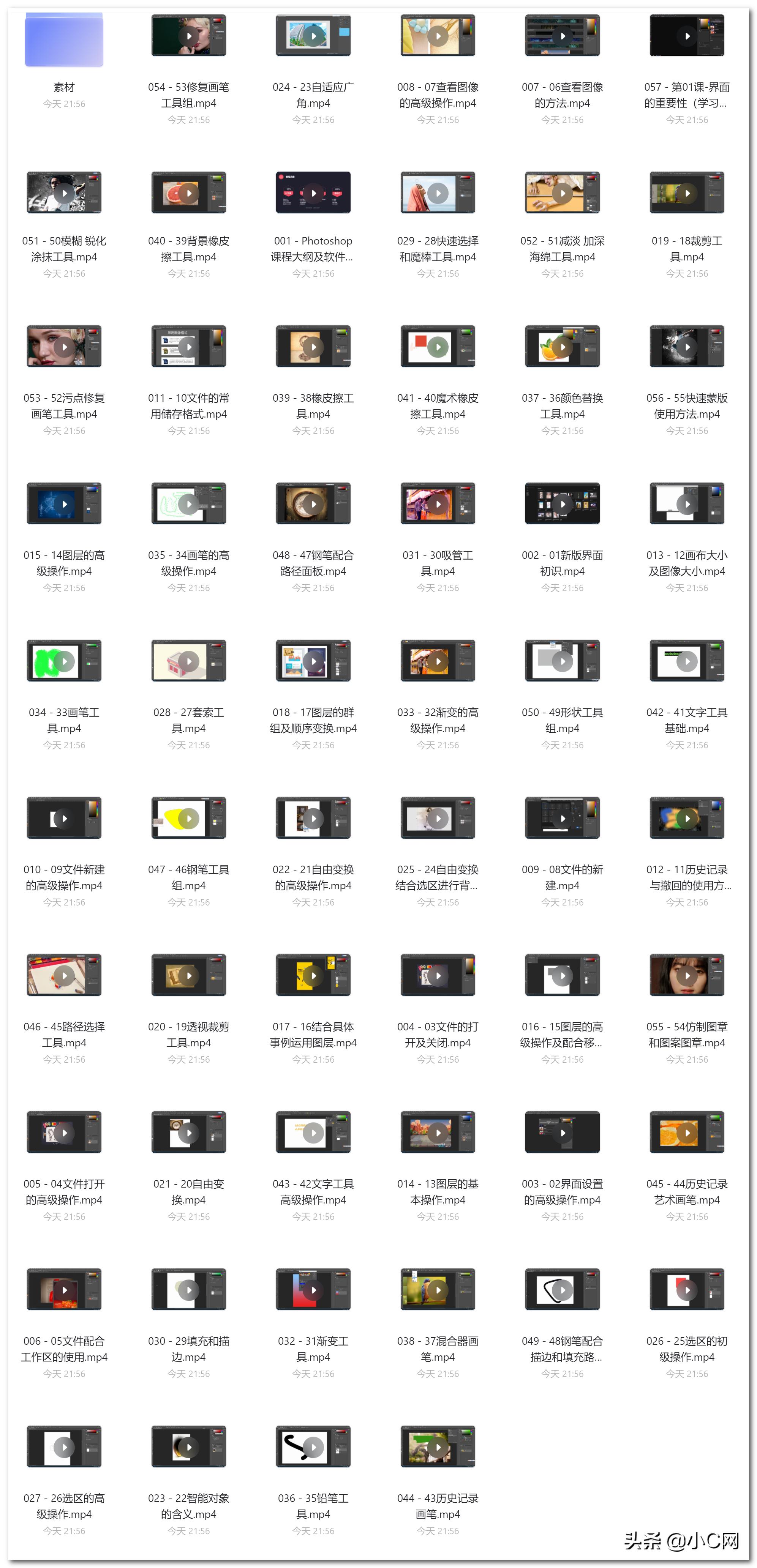 图片[1] - PS2020从入门到精通全套视频「常规水平」 - 小 C 网