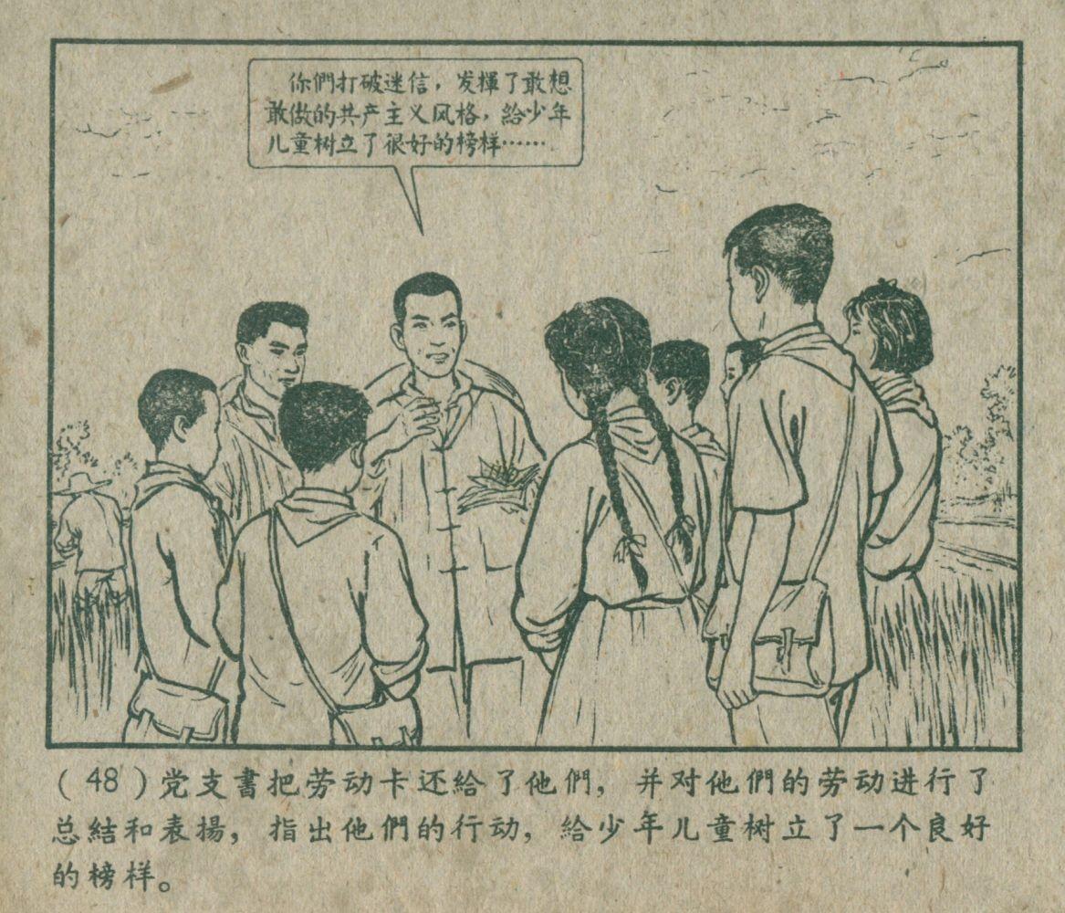 怀旧老连环画-少年颗粒肥料厂(上海人美1959扫描版)