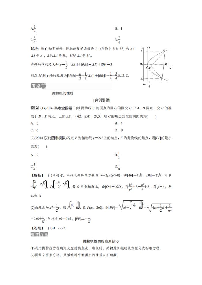 高中数学 | 抛物线知识归纳+经典题型解析,高分必备,可打印