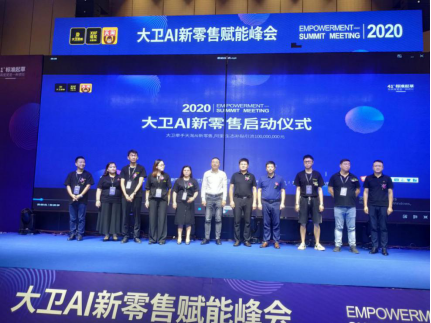 天淘AI新零售赋能大卫地板 开创行业新未来