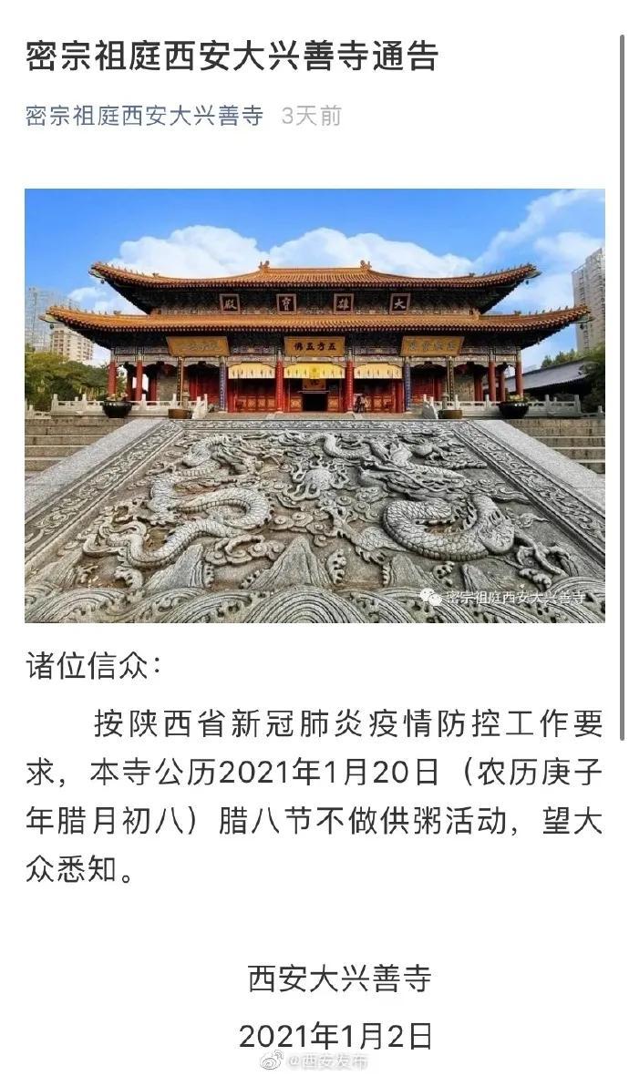 提醒!西安大兴善寺、广仁寺取消今年腊八节施粥活动