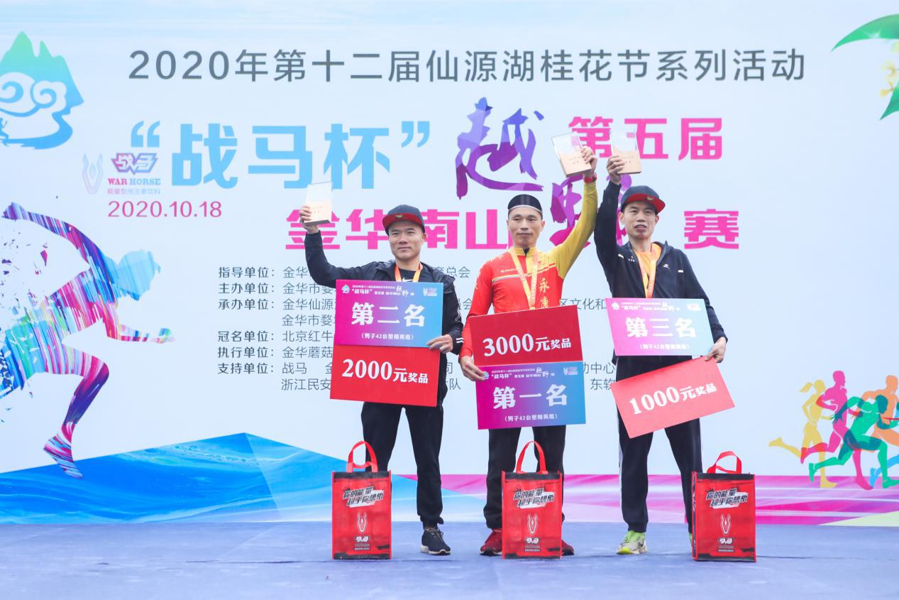 """2020中国山水四项金华南山越野赛开跑""""战马""""精神回荡山间"""