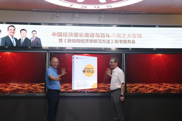 林毅夫携新书解读中国经济增长奇迹与百年未有之大变局