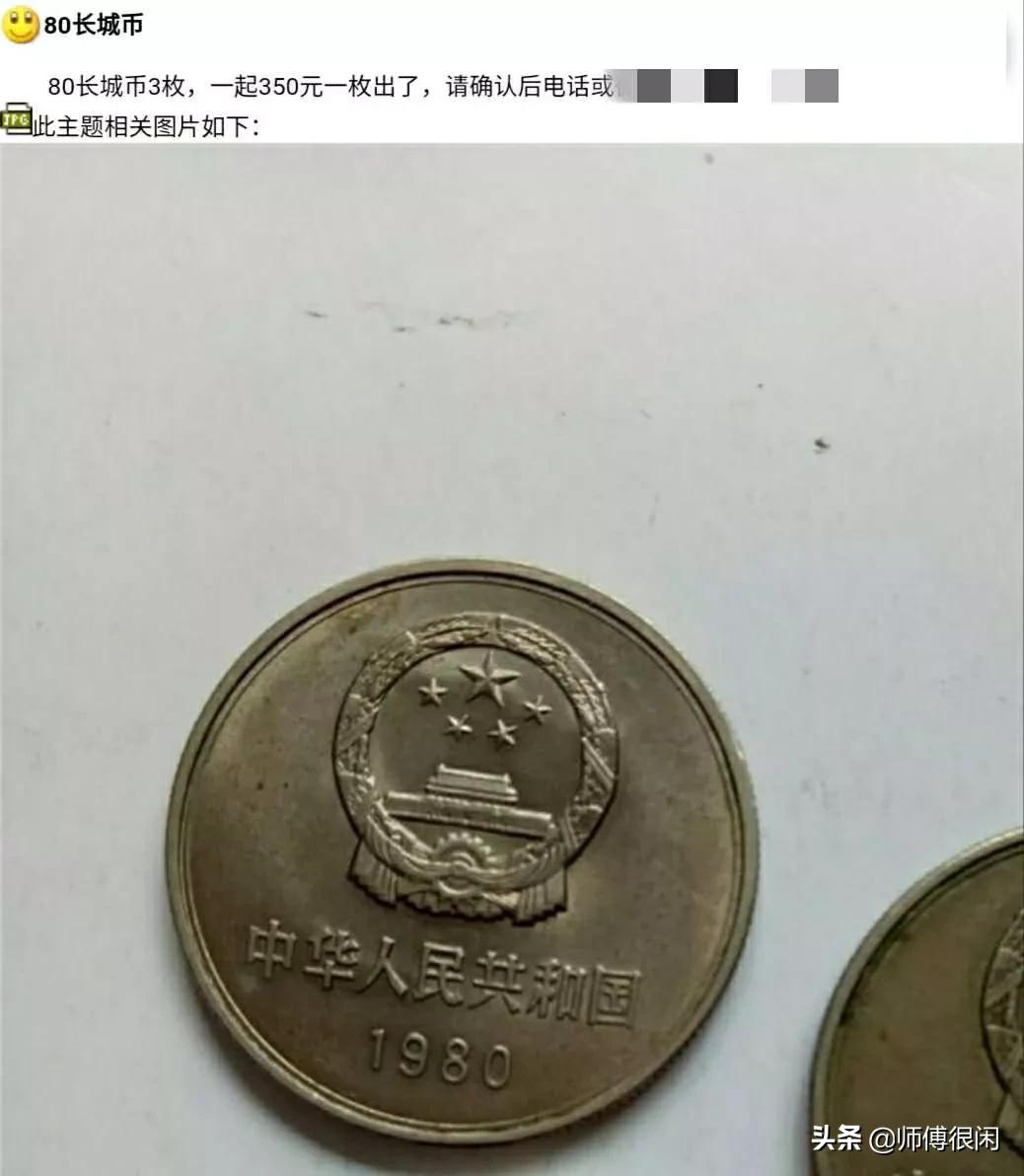 这枚1元硬币疯涨!普通人家里也有