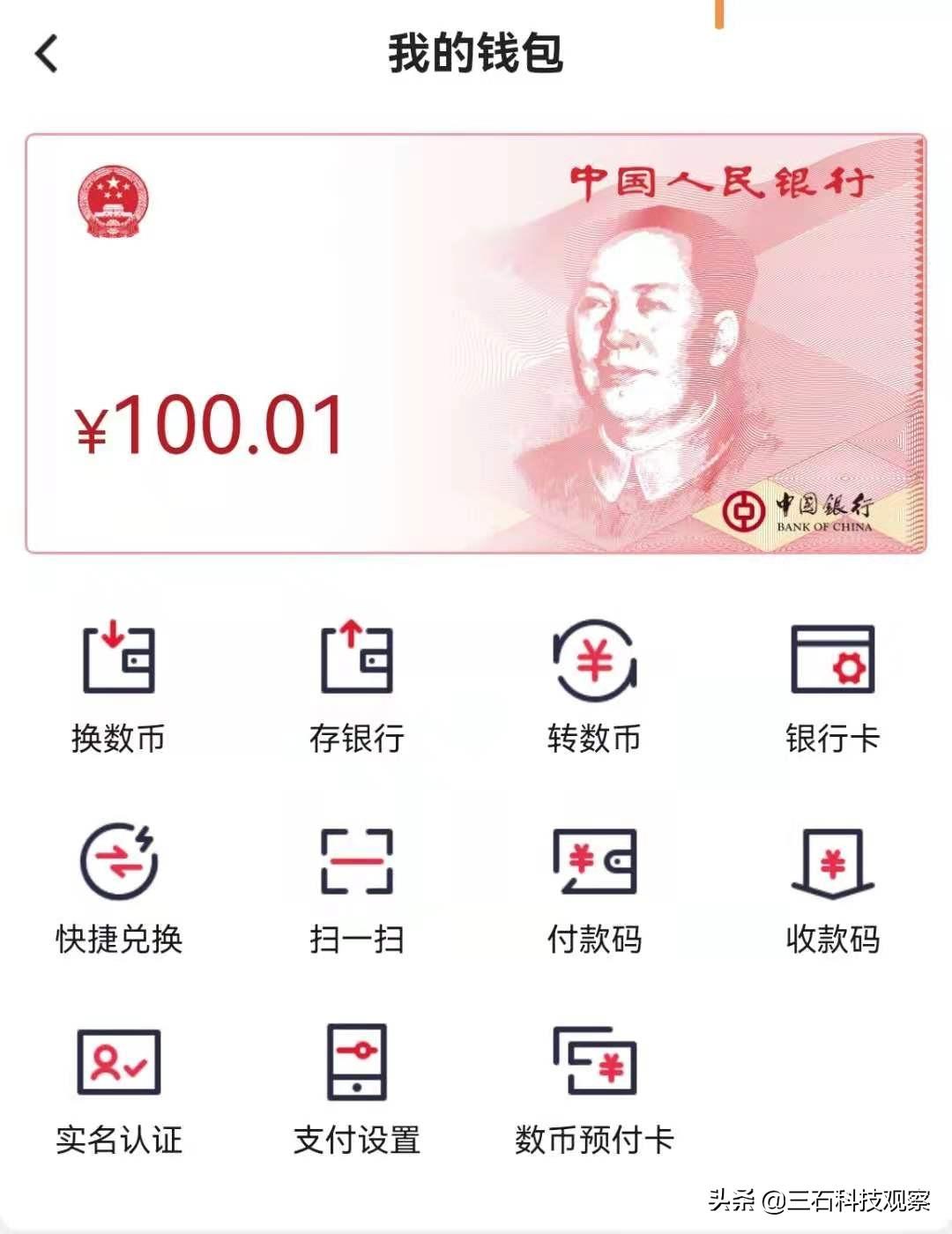 """数字人民币""""硬钱包""""使用方法"""