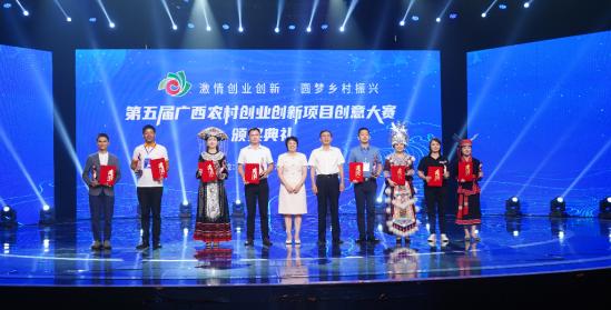 2021年第五屆廣西農村創業創新項目創意大賽榜首揭幕