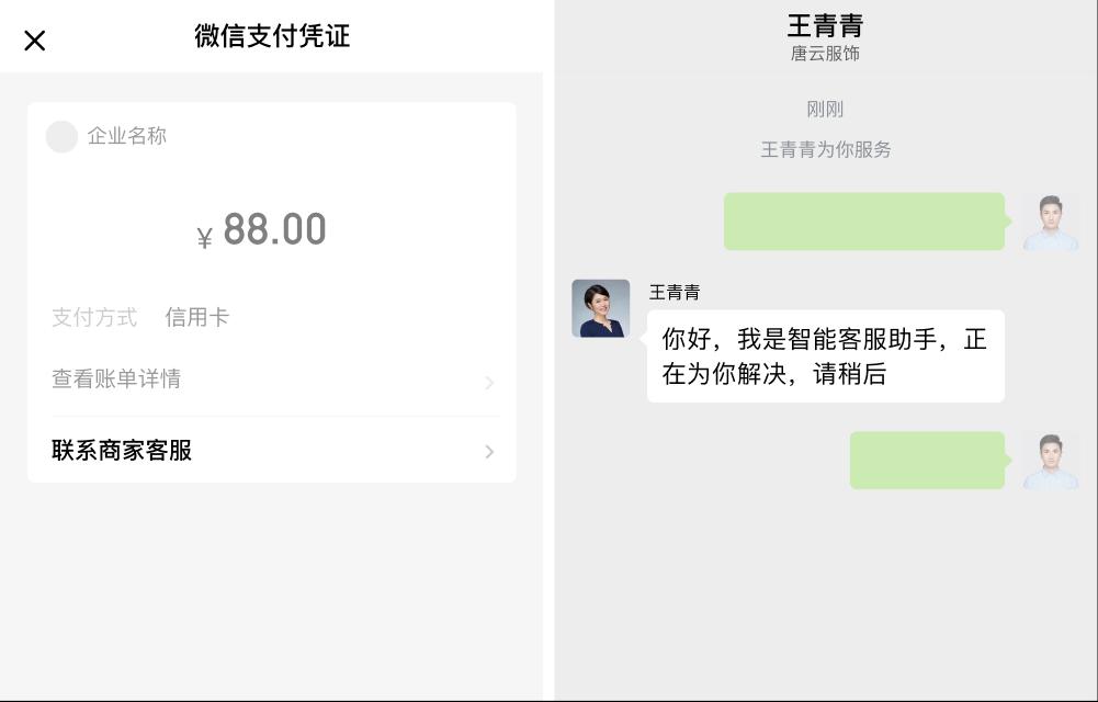 全网首家支持微信客服自动回复的平台,重磅上线