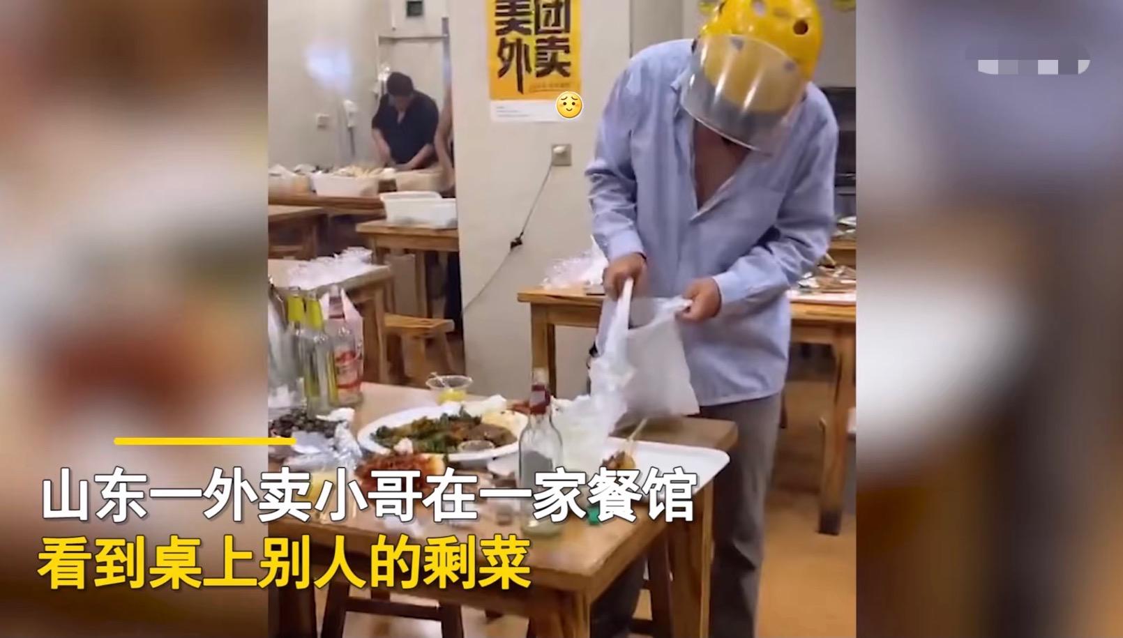 山东一外卖员看到餐馆桌上别人剩菜,询问能不能带走,老板:再送你两瓶啤酒