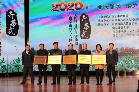 2020年南京市暨六合区全民终身学习活动周开幕式举行