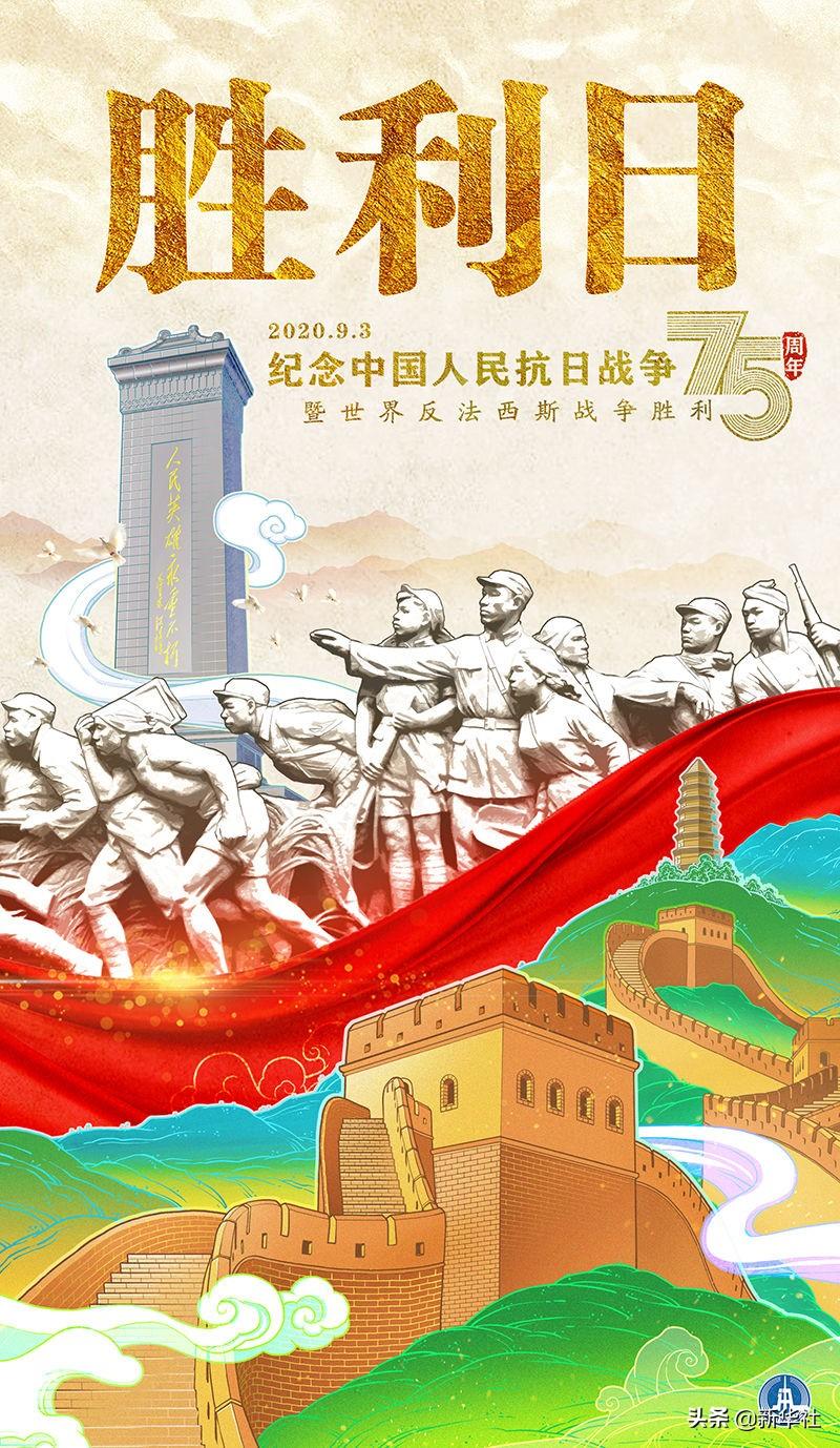 铭记历史 砥砺奋进——写在中国人民抗日战争暨世界反法西斯战争胜利75周年之际