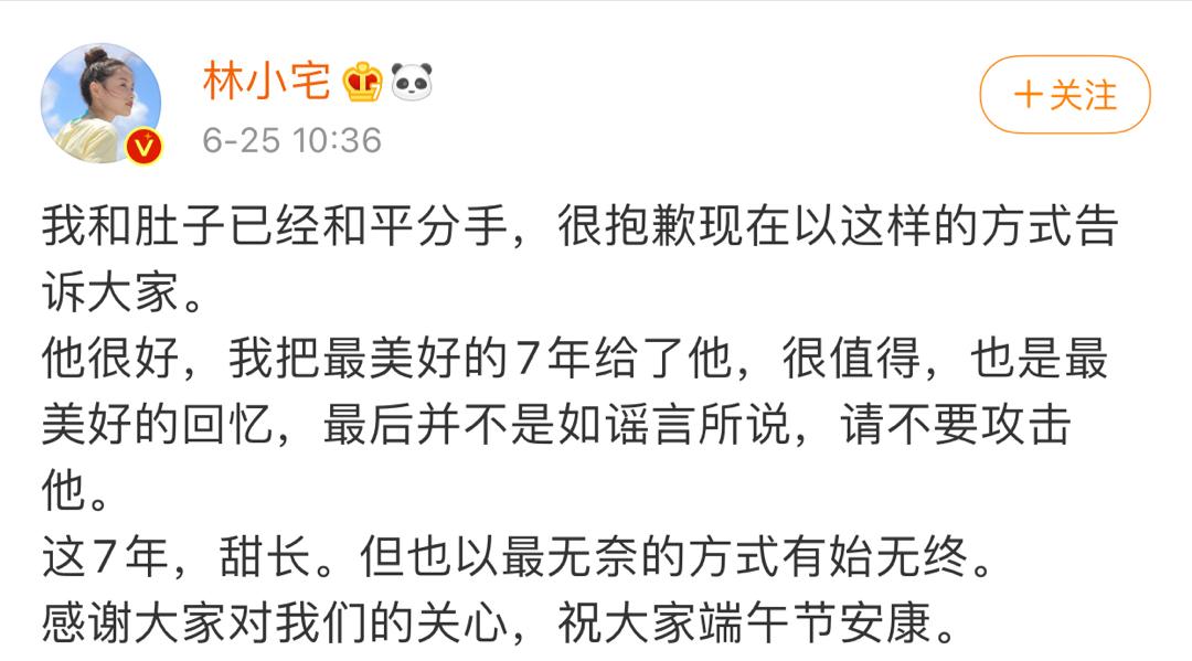 林小宅方否认与高昕恋情,成了低配版的金晨:是个男人就能传绯闻