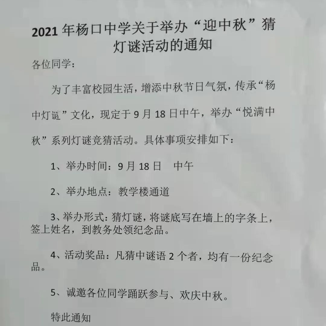 """涟水县杨口中学举行第三届""""迎中秋""""灯谜竞猜活动"""