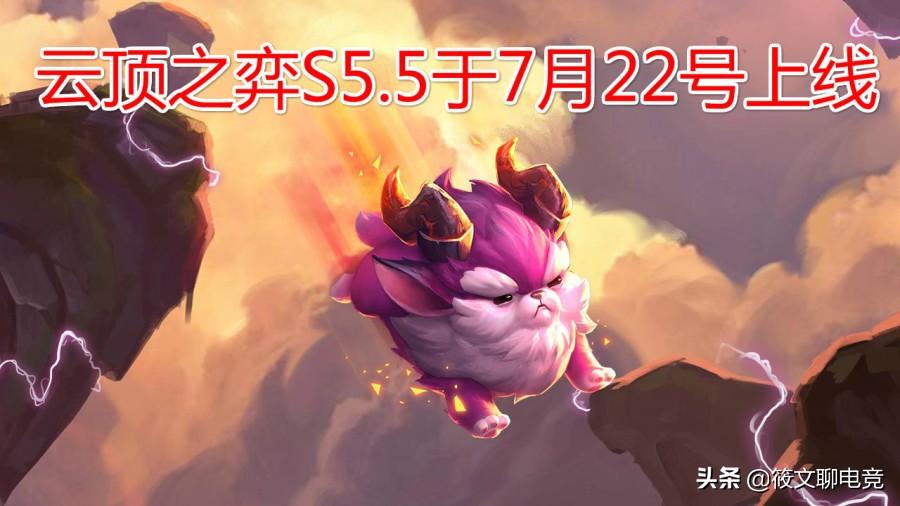 云顶之弈S5赛季结束,S5.5将于7月22上线,终于告别最无聊版本了