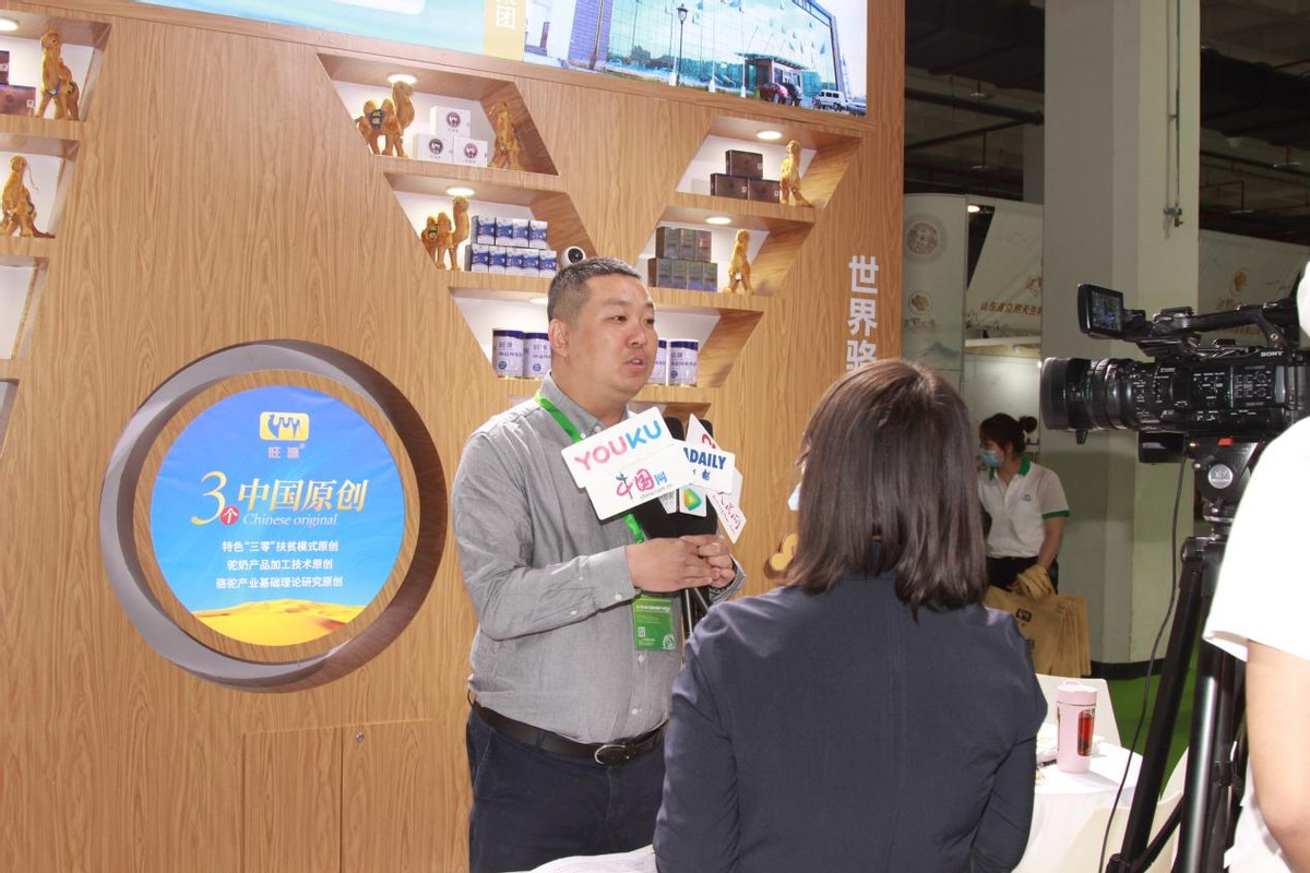 """深耕健康产业旺源""""骆驼家族""""亮相中国国际健康产业博览会"""