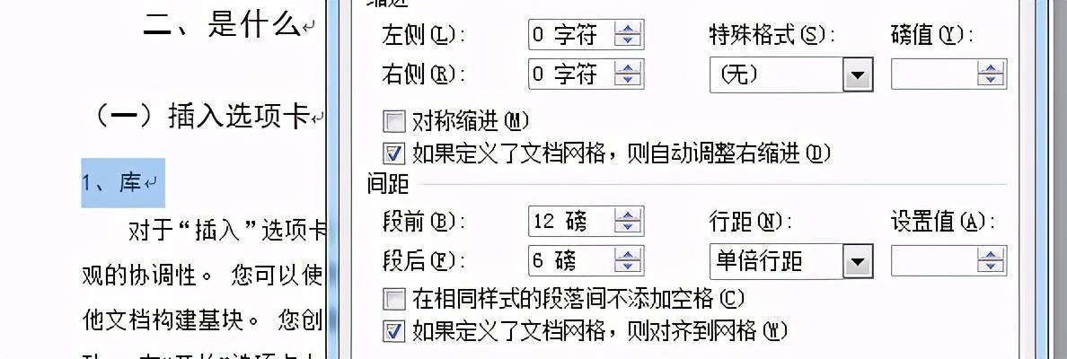 领导说我的文档排版太丑,用Word怎么排版才好看?