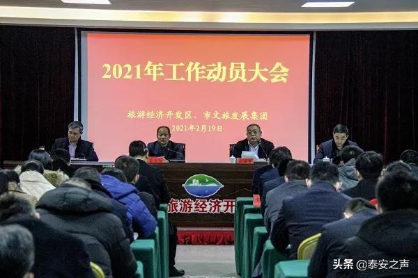 開好頭,起好步!泰安旅游經濟開發區召開2021年工作動員大會