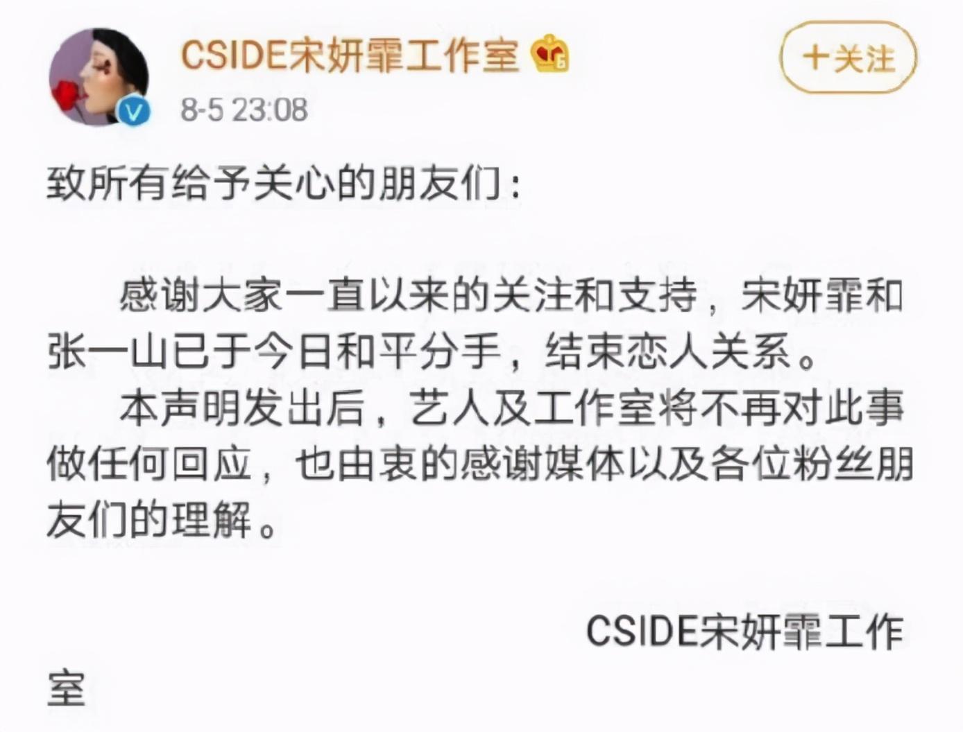 和宋妍霏分手才两月,张一山频传绯闻,杨紫选择和他做哥们很明智