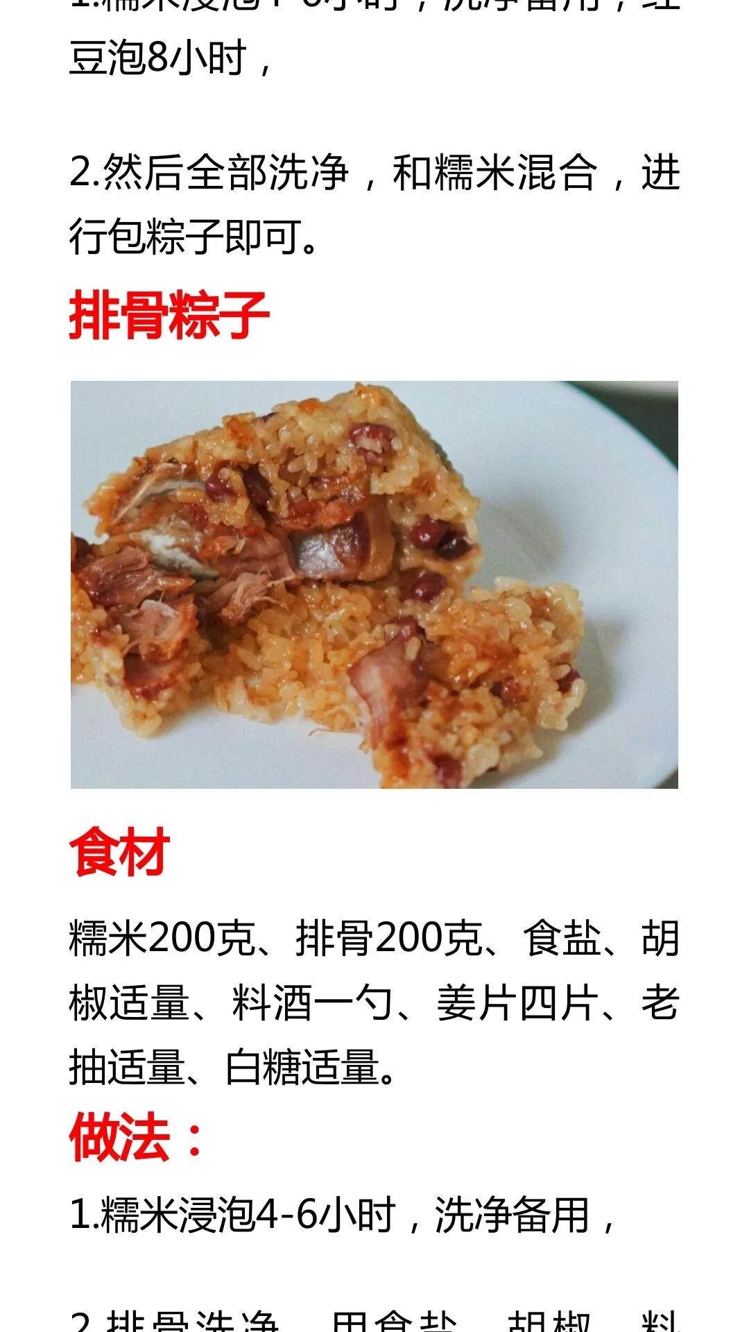端午节粽子制作方法 美食做法 第12张
