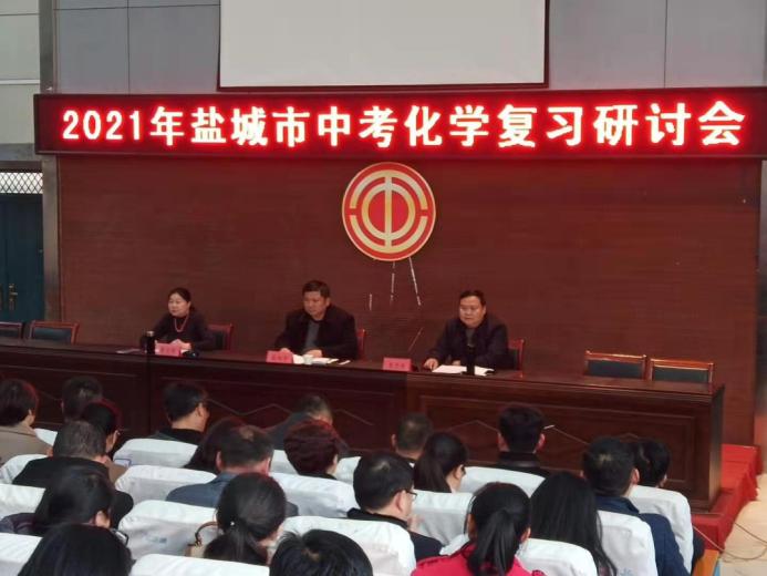 江苏盐城市中考化学复习研讨会在阜宁县实验初中召开
