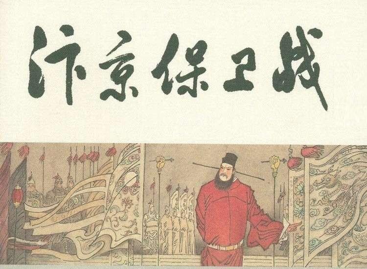 看连环画学历史《宋史》20集,已经整理,欢迎收藏阅读