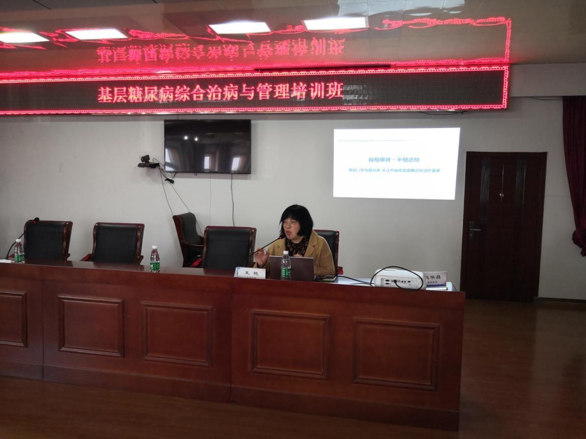 江苏射阳县海河中心卫生院主办基层糖尿病综合治疗与管理培训班
