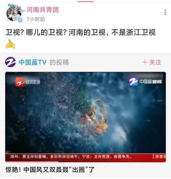 河南共青团点名批评浙江卫视将《洛神水赋》河南卫视台标抹去