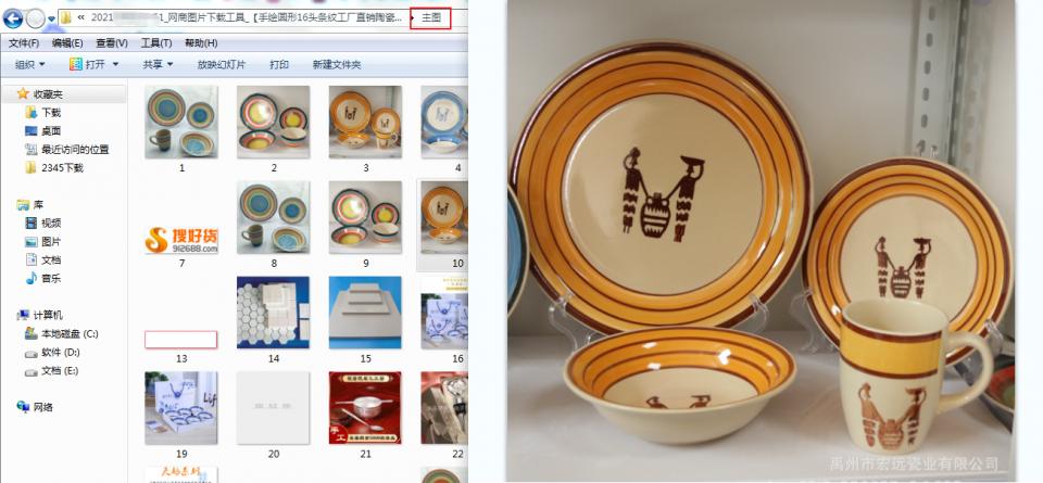 如何一键批量获取头条好货上的商品图片并分类保存到本地
