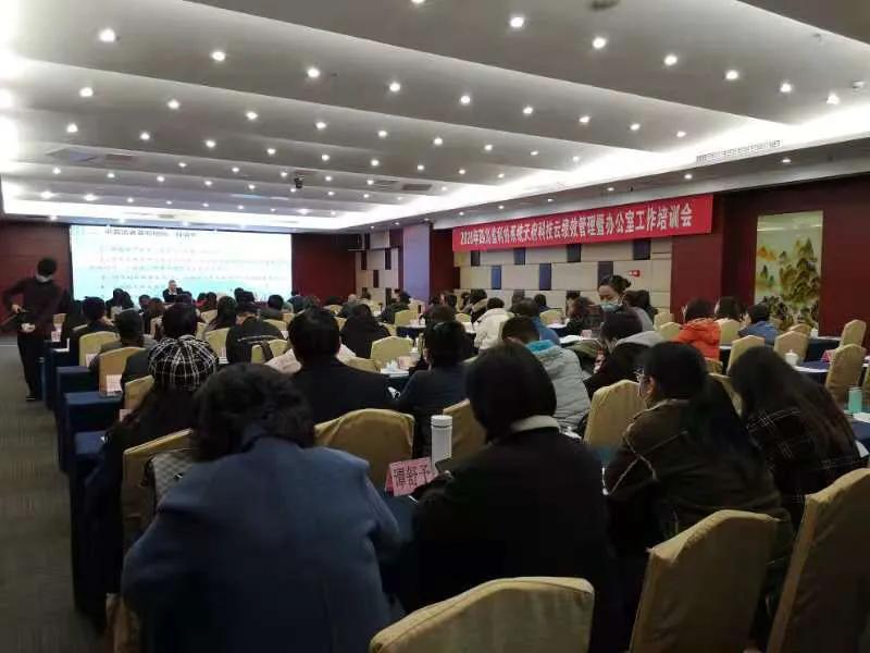 四川省微生物学会参加科协系统天府科技云管理培训