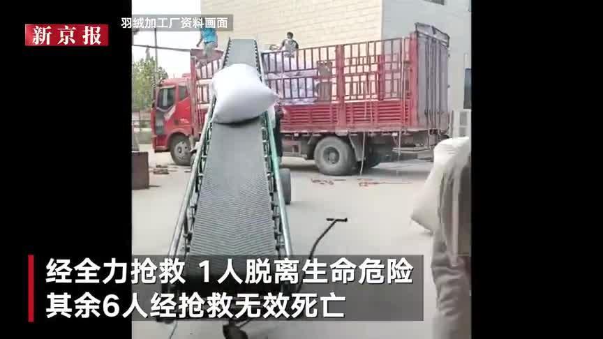 河北羽绒厂发生窒息事故致6死,原因可能是什么?