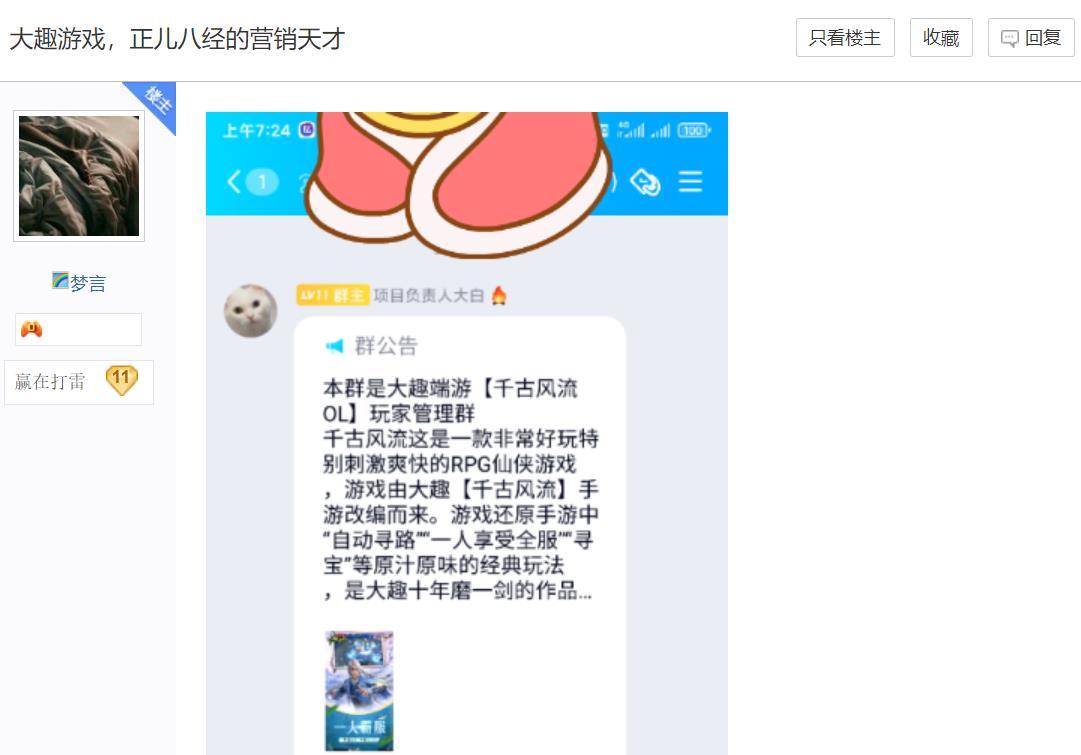 """千古风流游戏:号称能""""灭亡腾讯、网易""""的网络游戏!"""